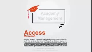 طراحی و ساخت نرم افزار مدیریت آموزشگاه در اکسس (قسمت معرفی)