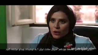 دانلود قسمت 19 ساخت ایران 2 (کامل و رایگان) | قسمت نوزدهم ساخت ایران فصل دوم | محمد رضا گلزار | خرید قانونی