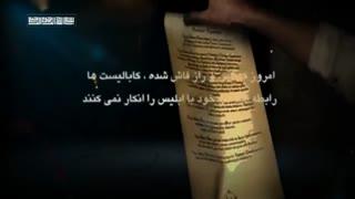 Afarineshe_Jahan-10-[www.MahdiMouood.ir]