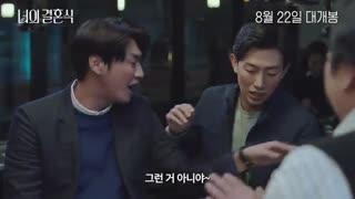 دانلود فیلم کره ای On Your Wedding Day 2018 با کیفیت 720 و 480