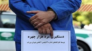 سوءاستفاده از ۱۵۰ زن توسط دانشمند هستهای قلابی