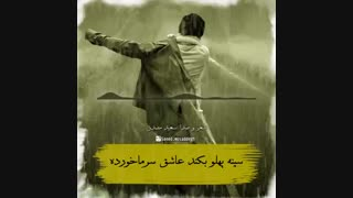دکلمه باران با صدای سعید مصدق و آهنگ زیر بارون با صدای ندیم