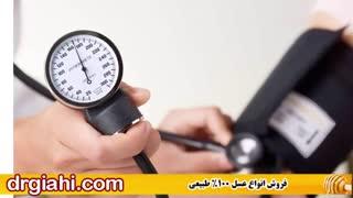 درمان قطعی فشار خون بالا