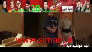 قسمت 20 سریال ساخت ایران 2