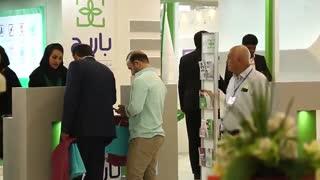 نمایشگاه بین المللی داروی ایران IRANPHARMA 2018