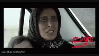 دانلود فیلم سینمایی  ناخواسته - دانلود از طریق کانال کانال تلگرام  ادرس کانال در زیر