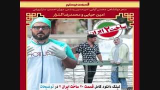 قسمت بیستم ساخت ایران2 (سریال) (کامل) | دانلود قسمت20 ساخت ایران 2 Full Hd 1080p بیست (آنلاین)