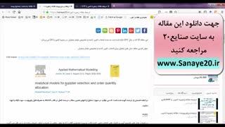 ترجمه مقاله زنجیره تامین (به صورت word)