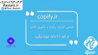 موشن گرافیک کپی فای | سفارش 09120294044