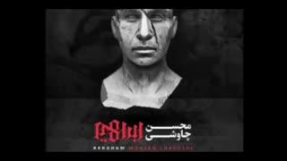 محسن چاوشی آلبوم ابراهیم :: Mohsen Chavoshi Album Ebrahim