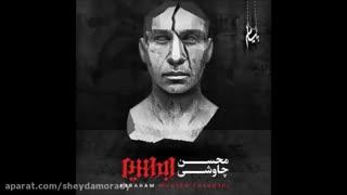 محسن چاوشی آلبوم ابراهیم - Mohsen Chavoshi Album Ebrahim - Full Album
