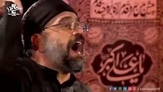 یک طرف اکبر به میدان میرود (زمینه بسیار زیبا) حاج محمود کریمی