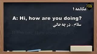 نمونه فایل آموزشی مکالمه زبان