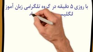 آموزش سریع و رایگان زبان انگلیسی