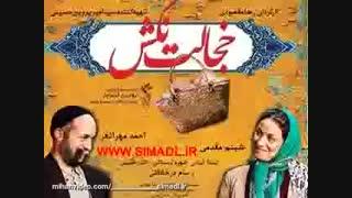 دانلود فیلم سینمایی خجالت نکش [ایرانی]