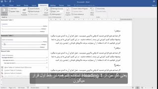 اموزش ورد با زیرنویس فارسی - مسعود حسینی