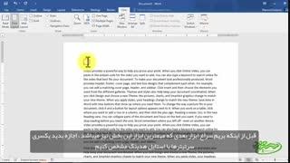 اموزش مایکروسافت Word2016 - رایگان