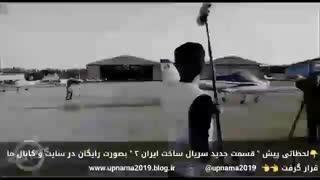 دانلود قسمت 21 ساخت ایران 2 کامل / سریال ساخت ایران قسمت 21 فصل 2 رایگان
