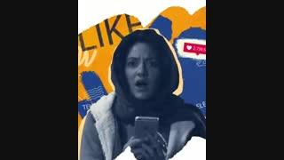 چهارمین تیزر فیلم لس آنجلس تهران +دانلود کامل