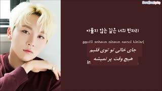 "کاورآهنگ غمگین Forsaken ""رها شده"" از Seungkwan (SEVENTEEN)~~~ (زیرنویس فارسی)"