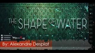 موسیقی متن فیلم شکل آب اثر الکساندر دسپلا (The Shape of Water)