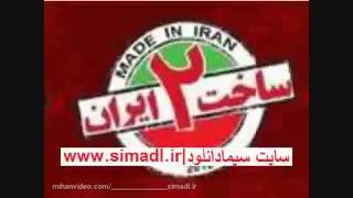 سریال ساخت ایران 2 [قسمت 21 بیست و یکم]