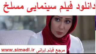 مسلخ (فیلم سینمایی جدید) (با بازی نیما شاهرخ شاهی و نرگس محمدی)