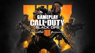 نیم ساعت Call of Duty Black Ops 4