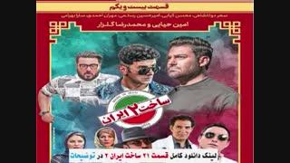 قسمت بیست و یکم ساخت ایران2 (سریال) (کامل) / دانلود قسمت21 ساخت ایران 2 (خرید) - نماشا ۲۱