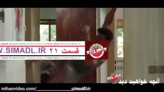 +ساخت ایران 2+ قسمت 21 +