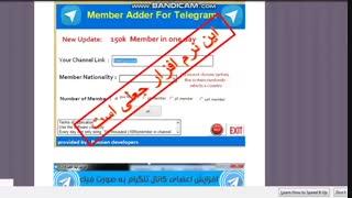دانلود برنامه اد ممبر بینهایت  ( افزایش ممبر(اعضای) کانال،ربات و گروه تلگرام)