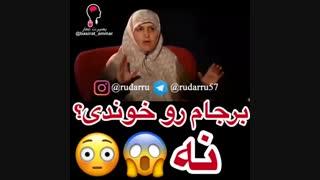 چی باید  گفت؟:|…… برجام _ نماینده مردم تهران در مجلس