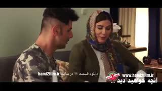 دانلود قسمت آخر فصل ۲ ساخت ایران-قسمت۲۲