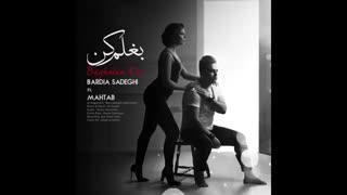 دانلود اهنگ فارسی سریال عشق سیاه سفید آهنگ بغلم کن بردیا صادقی