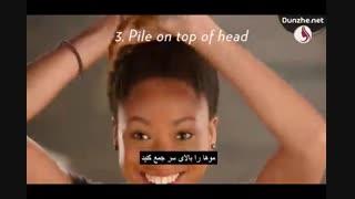 آموزش 5 مدل بستن موی برای شب