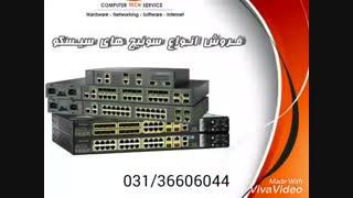 متاکو /سخت افزار -نرم افزار - شبکه