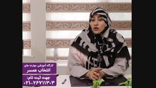دکتر مهدیه اسدی: مهارتهای انتخاب همسر-تشخیص عشق رمانتیک