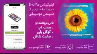 آهنگ جدید سیامک عباسی به نام «پناه»