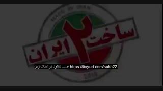 سریال ساخت ایران ۲ قسمت 22 ( قسمت آخر ) قسمت بیست و دو ساخت ایران
