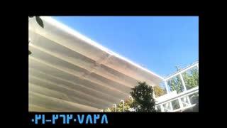 سقف متحرک - نورگیر متحرک - سقف بازشو - سقف بسته شو در شرکت غشا 02126207828