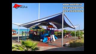 سایبان پارک - سایبان شهری - سایبان ساحلی - سایبان رنگی در شرکت غشا 02126207828