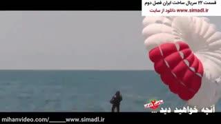 قسمت 22 بیست و دوم ساخت ایران فصل دوم کامل