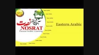اموزش زبان عربی لهجه شامی