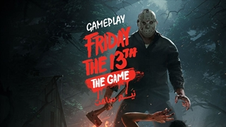 نیم ساعت | Friday the 13th Gameplay