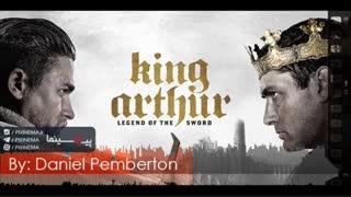 موسیقی متن فیلم شاه آرتور : افسانه شمشیر اثر دنیل پمبرتون