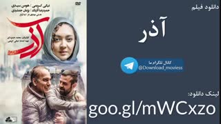 دانلود فیلم آذر
