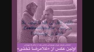 دانلود فیلم غلامرضا تختی بهرام توکلی /لینک درتوضیحات