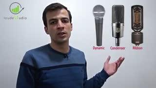 اهمیت دامنه واژگان تخصصی مهندسی صدا