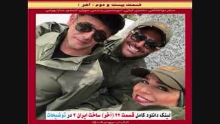 قسمت 22 ساخت ایران 2 نماشا / سریال ساخت ایران 2 قسمت اخر / قسمت آخر ساخت ایران 2 نماشا