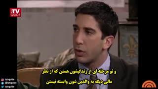 گفتگوی تلویزیونی ستاره های سریال تاریخ ساز Friends سال 1994! (زیرنویس فارسی)